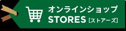 東直売所ふれあいの里オンラインショップ「STORES」