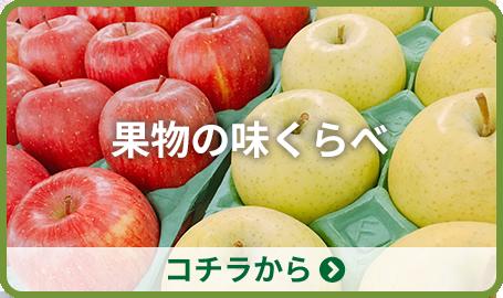 果物の味くらべ